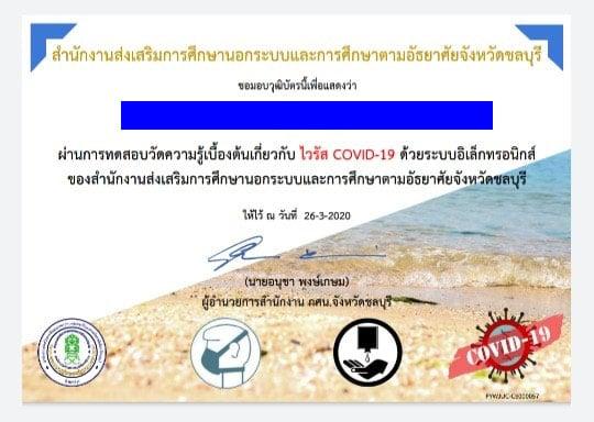 อบรมออนไลน์ และทดสอบความรู้ COVID-19 จาก กศน.ชลบุรี อบรมฟรีมีเกียรติบัตร (รับวันละ 1500 คน)