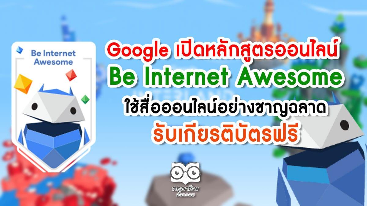 Google เปิดหลักสูตรออนไลน์ Be Internet Awesome ใช้สื่อออนไลน์อย่างชาญฉลาด รับเกียรติบัตรฟรี