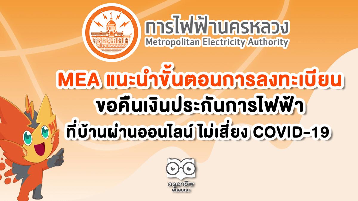 MEA แนะนำขั้นตอนการลงทะเบียนขอคืนเงินประกันการไฟฟ้า ที่บ้านผ่านออนไลน์ ไม่เสี่ยง COVID-19