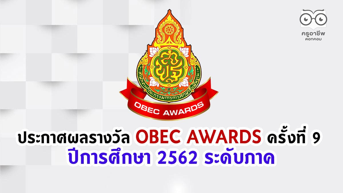 ประกาศผลรางวัลทรงคุณค่า สพฐ. OBEC AWARDS ครั้งที่ 9 ปีการศึกษา 2562 ระดับภาค