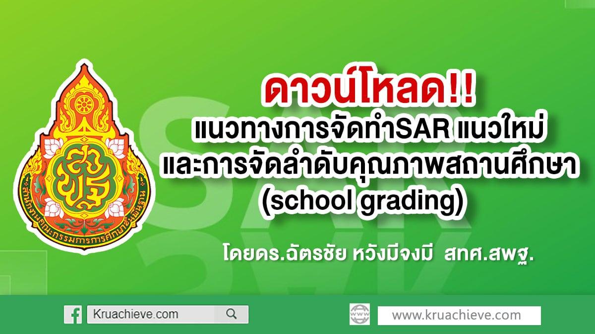 ดาวน์โหลด แนวทางการจัดทำSAR แนวใหม่และการจัดลำดับคุณภาพสถานศึกษา(school grading)