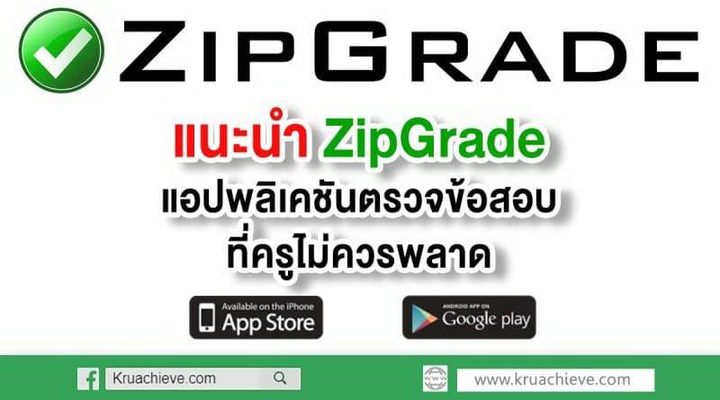 แนะนำ ZipGrade แอปพลิเคชัน ตรวจข้อสอบที่ครูไม่ควรพลาด