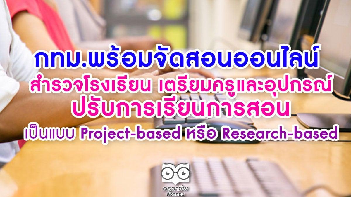 กทม.พร้อมจัดสอนออนไลน์ สำนักศึกษาสำรวจโรงเรียน กทม.เตรียมครูและอุปกรณ์ ปรับการเรียนการสอนเป็นแบบ project-based หรือ research-based