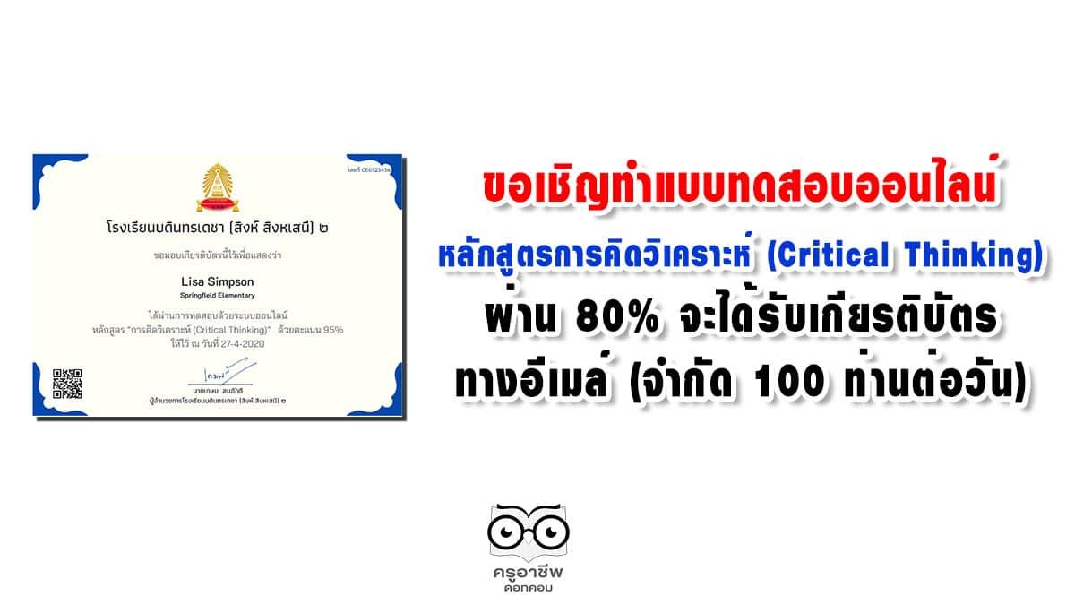 ขอเชิญทำแบบทดสอบ หลักสูตรการคิดวิเคราะห์ (Critical Thinking) ผ่าน 80% จะได้รับเกียรติบัตรทางอีเมล์ (จำกัด 100 ท่านต่อวัน)
