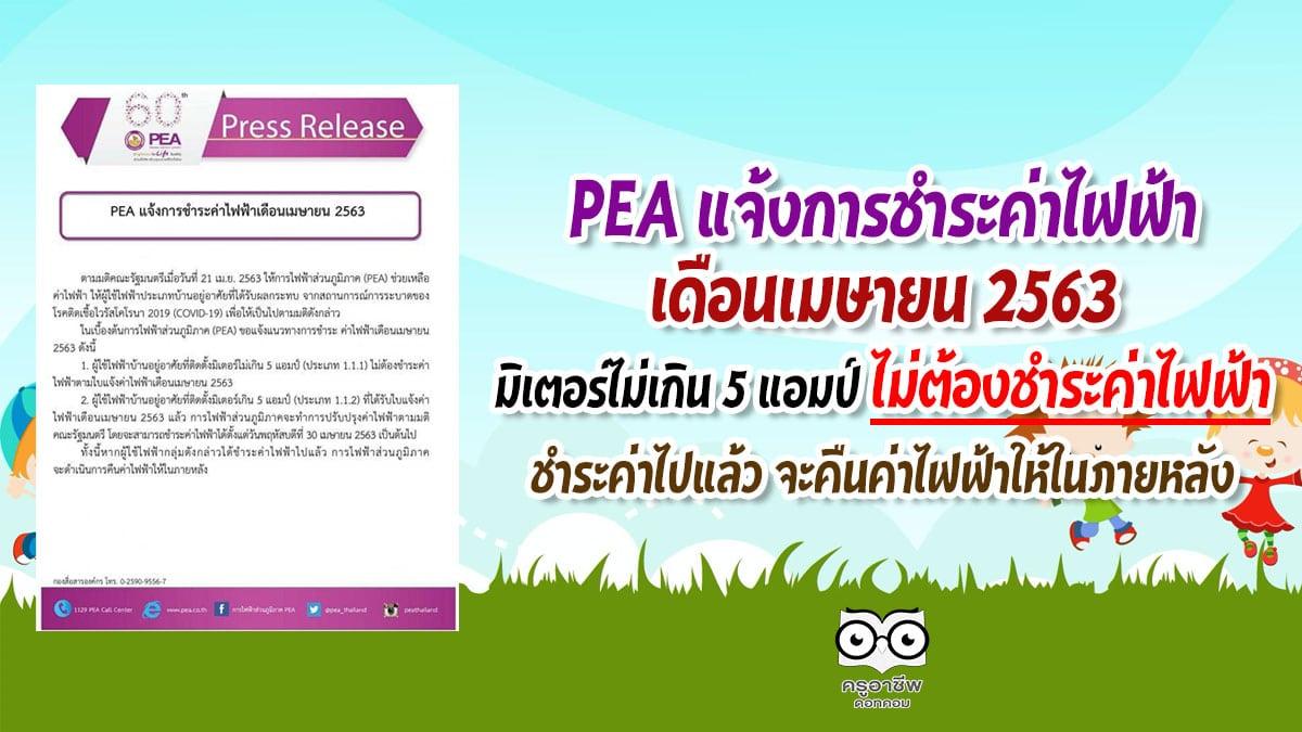 PEA แจ้งการชำระค่าไฟฟ้าเดือนเมษายน 2563 มิเตอร์ไม่เกิน 5 แอมป์ ไม่ต้องชำระค่าไฟฟ้า ชำระค่าไปแล้ว จะคืนค่าไฟฟ้าให้ในภายหลัง