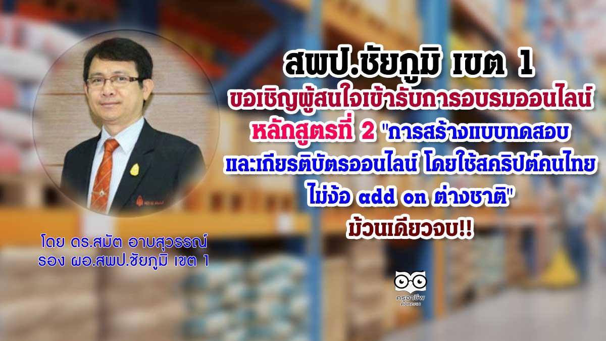 """สพป.ชัยภูมิ เขต 1 ขอเชิญผู้สนใจเข้ารับการอบรมออนไลน์หลักสูตรที่ 2 """"การสร้างแบบทดสอบและเกียรติบัตรออนไลน์ โดยใช้สคริปต์คนไทย...ไม่ง้อ add on ต่างชาติ"""" ม้วนเดียวจบ!!"""