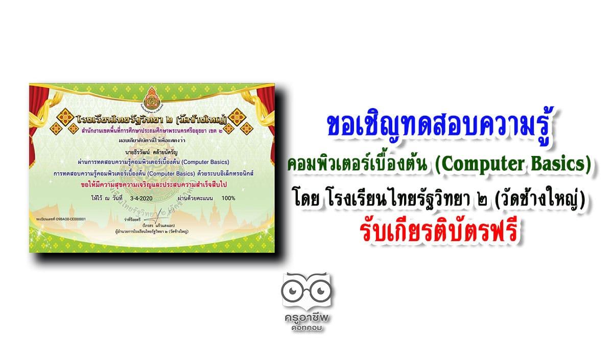 ขอเชิญทดสอบความรู้คอมพิวเตอร์เบื้องต้น (Computer Basics) โดย โรงเรียนไทยรัฐวิทยา ๒ (วัดช้างใหญ่)