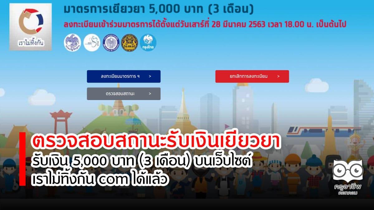 ตรวจสอบสถานะรับเงินเยียวยา 5000 บาท (3 เดือน) บนเว็บไซต์ เราไม่ทิ้งกัน com ได้แล้ว