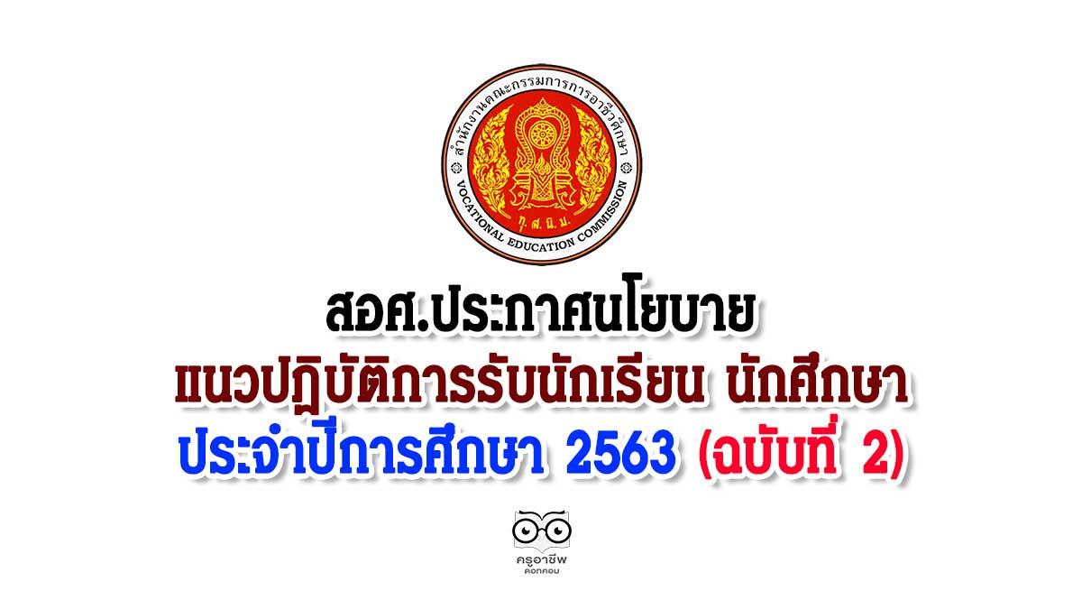 สอศ.ประกาศนโยบายและแนวปฏิบัติการรับนักเรียน นักศึกษา ประจำปีการศึกษา 2563 (ฉบับที่ 2)