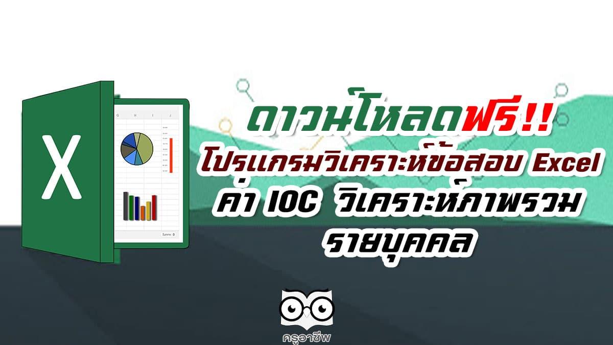 ดาวน์โหลดโปรแกรมวิเคราะห์ข้อสอบ Excel ค่า IOC วิเคราะห์ภาพรวม-รายบุคคล