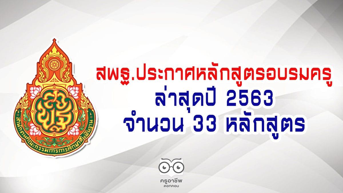 สพฐ.ประกาศหลักสูตรอบรมครู ล่าสุด ปี 2563 จำนวน 33 หลักสูตร