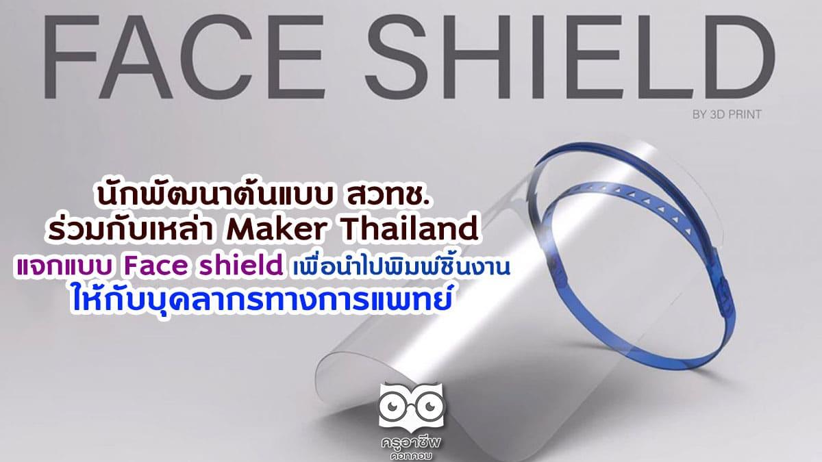 นักพัฒนาต้นแบบ สวทช. ร่วมกับเหล่า Maker Thailand แจกแบบ Face shield เพื่อนำไปพิมพ์ชิ้นงานให้กับบุคลากรทางการแพทย์