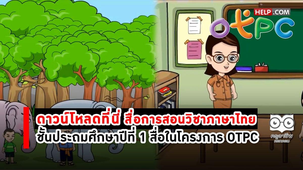 ดาวน์โหลดที่นี่ สื่อการเรียนการสอนวิชาภาษาไทยชั้นประถมศึกษาปีที่ 1 สื่อในโครงการ OTPC