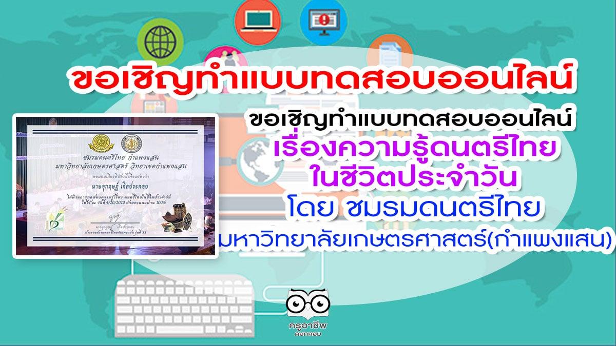 ขอเชิญทำแบบทดสอบออนไลน์ เรื่องความรู้ดนตรีไทยในชีวิตประจำวัน จำนวน15ข้อ รับเกียรติบัตรฟรีผ่านทางอีเมลเมื่อทำผ่านเกณฑ์ 80%