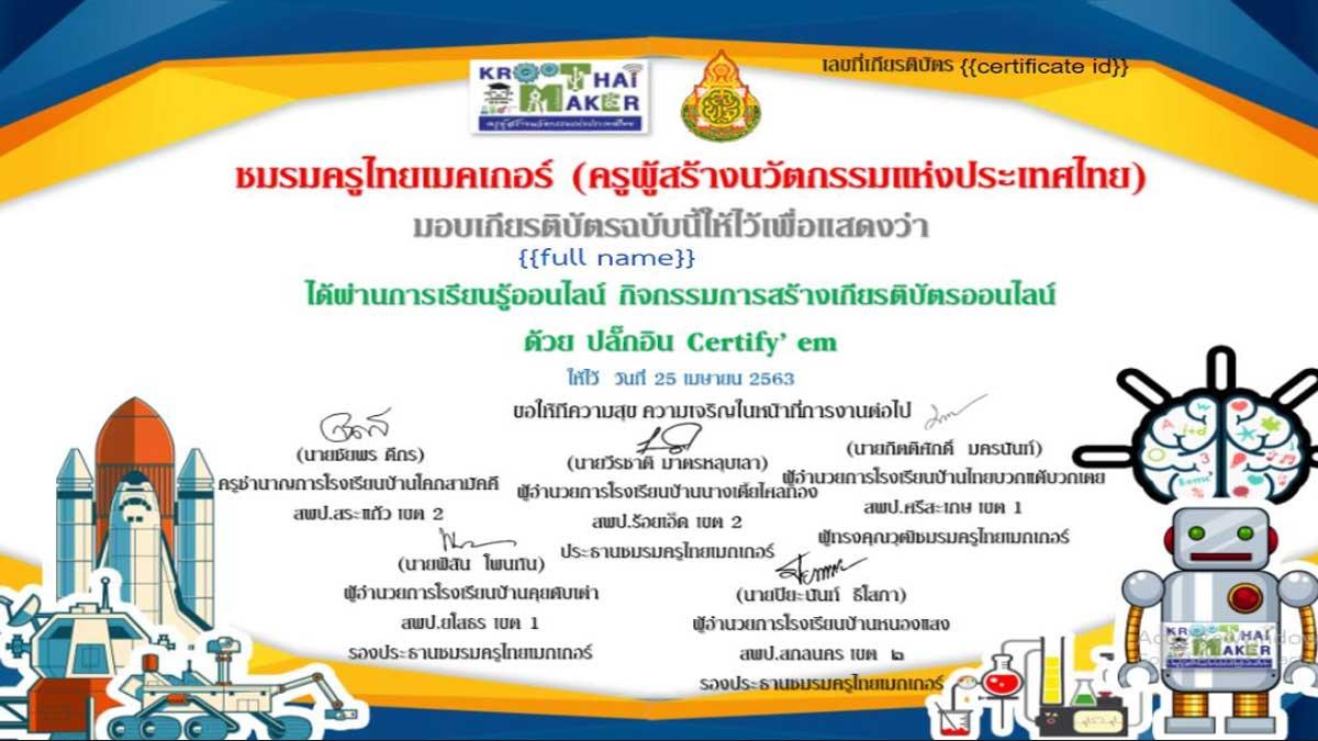 ขอเชิญร่วมกิจกรรมการเรียนรู้ออนไลน์ กิจกรรมสร้างเกียรติบัตรออนไลน์ ชมรมครูไทยเมกเกอร์ จัดอบรม ครั้งที่ 1 25 เมษายน 2563