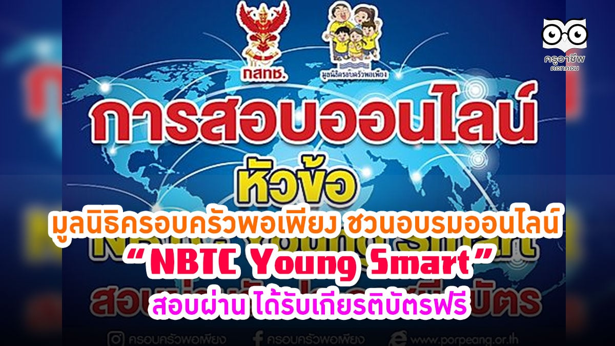 """มูลนิธิครอบครัวพอเพียง ชวนอบรมออนไลน์ ทำข้อสอบออนไลน์ หัวข้อ """"NBTC Young Smart"""" สอบผ่าน ได้รับเกียรติบัตรฟรี"""