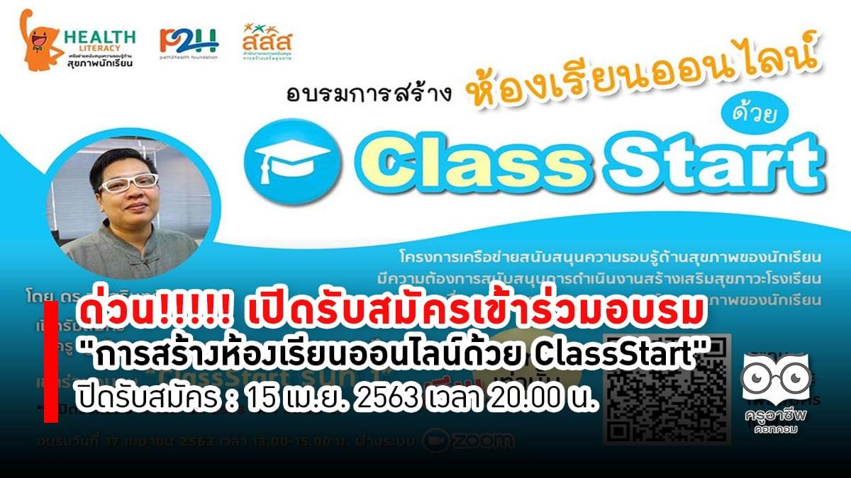 """ด่วน!!!!! เปิดรับสมัครบุคลากรครู หรือผู้ที่สนใจเข้าร่วมอบรม """"การสร้างห้องเรียนออนไลน์ด้วย ClassStart"""" ปิดรับสมัคร : 15 เม.ย. 2563 เวลา 20.00 น."""