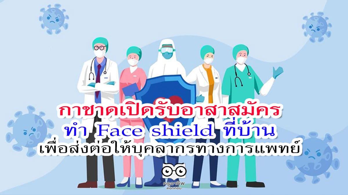 กาชาดเปิดรับอาสาสมัครทำ Face shield ที่บ้าน เพื่อส่งต่อให้บุคลากรทางการแพทย์