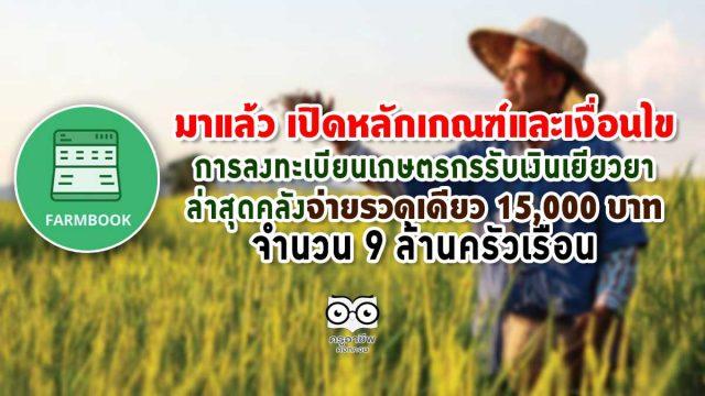 มาแล้ว เปิดหลักเกณฑ์และเงื่อนไขการลงทะเบียนเกษตรกรรับเงินเยียวยา ล่าสุดจ่ายรวดเดียว 15,000 บาท จำนวน 9 ล้านครัวเรือน