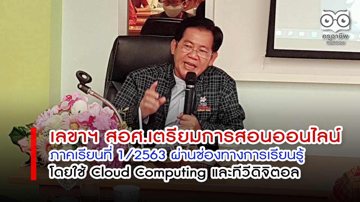 สอศ.เตรียมการสอนออนไลน์ภาคเรียนที่ 1/2563 ผ่านช่องทางการเรียนรู้ โดยใช้ Cloud Computing และทีวีดิจิตอล