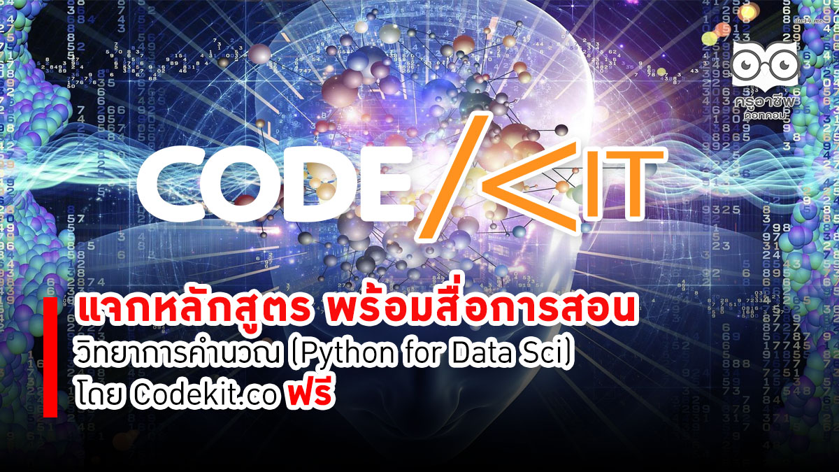 แจกหลักสูตร พร้อมสื่อการสอน วิทยาการคำนวณ (Python for Data Sci) โดย Codekit.co ฟรี