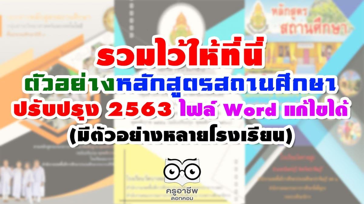 แจกฟรี ตัวอย่างหลักสูตรสถานศึกษา ปรับปรุง 2563 ไฟล์ Word แก้ไขได้ (มีตัวอย่างหลายโรงเรียน)