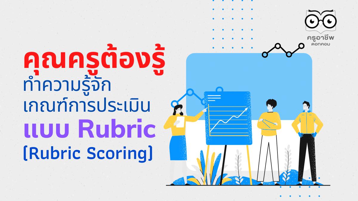 ทำความรู้จักกับการใช้เกณฑ์การประเมินแบบ Rubric (Rubric Scoring) เพื่อใช้ประกอบการประเมินฯ