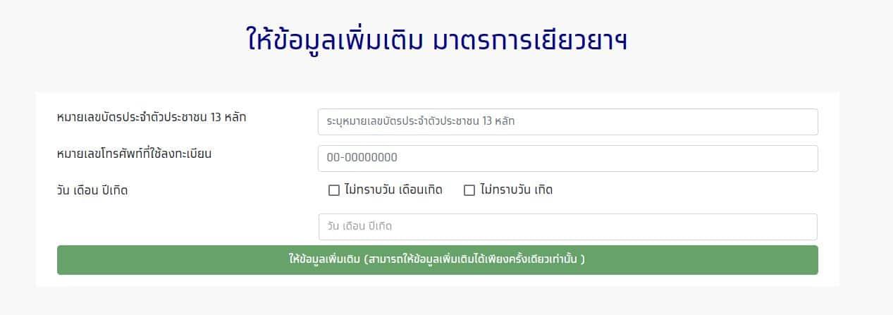 ดูที่นี่ การอุทธรณ์ เงินเยียวยา 5000 บาท ทางออนไลน์เท่านั้น ผ่านเว็บไซต์ เราไม่ทิ้งกัน.com
