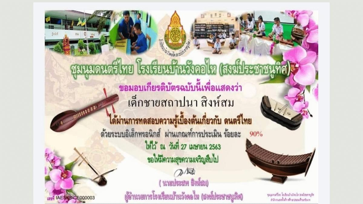 ชุมนุมดนตรีไทยโรงเรียนบ้านวังคอไหฯ สพป.ชัยนาท ขอเชิญทดสอบความรู้เบื้องต้นเกี่ยวกับดนตรีไทยด้วยระบบอิเล็กทรอนิกส์
