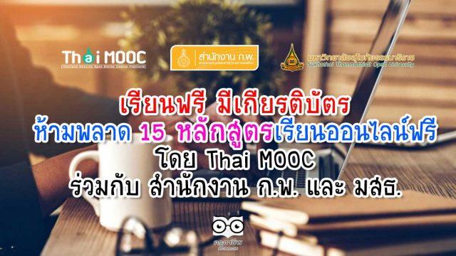 เรียนฟรี มีเกียรติบัตร ห้ามพลาด 15 หลักสูตรเรียนออนไลน์ฟรี โดย Thai MOOC ร่วมกับ สำนักงาน ก.พ. และ มสธ.