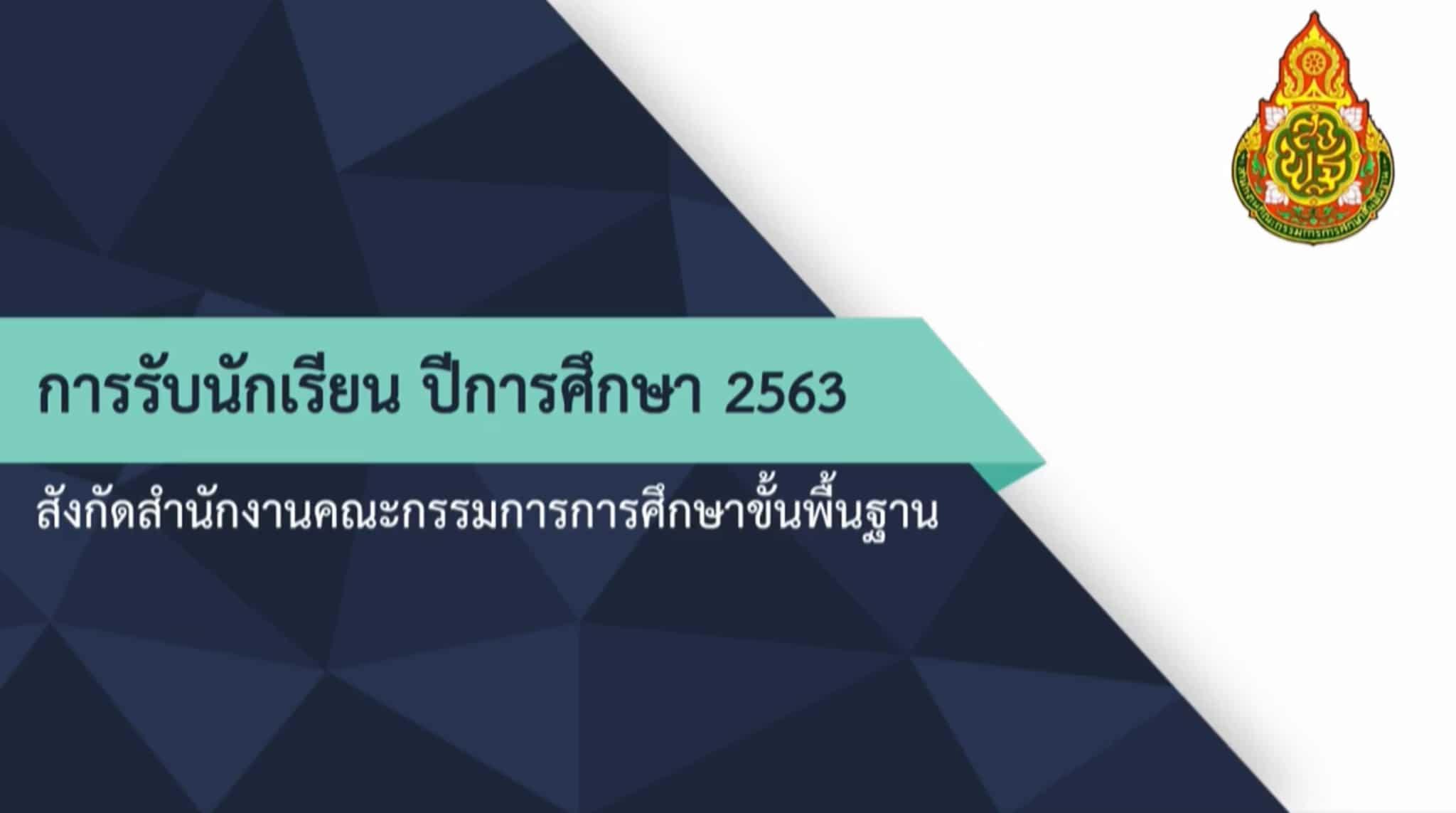 ดูที่นี่ แนวทาง และวิธีการรับนักเรียน ปีการศึกษา 2563 ระบบออนไลน์