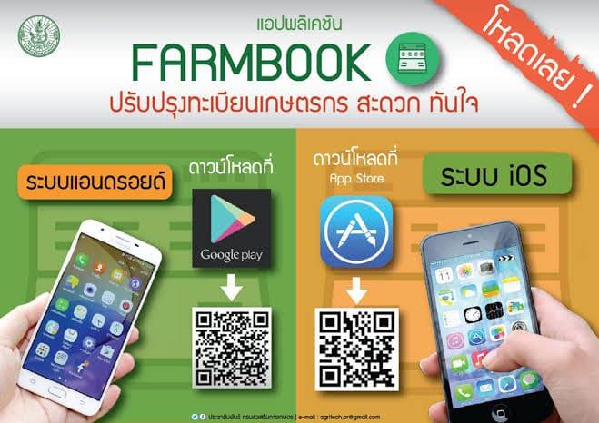 เกษตรกรใหม่ลงทะเบียนผ่านแอปพลิเคชัน Farmbook รับเงินช่วยเหลือ 15000 บาท