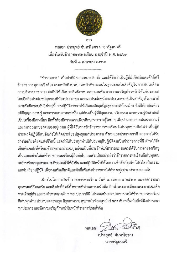 สาร พลเอก ประยุทธ์ จันทร์โอชา เนื่องในวันข้าราชการพลเรือน ประจำปี พ.ศ.2563