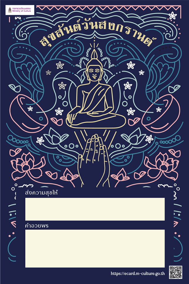กระทรวงวัฒนธรรม เชิญชวนประชาชนร่วมส่ง E-Card เนื่องในเทศกาลสงกรานต์ ๒๕๖๓