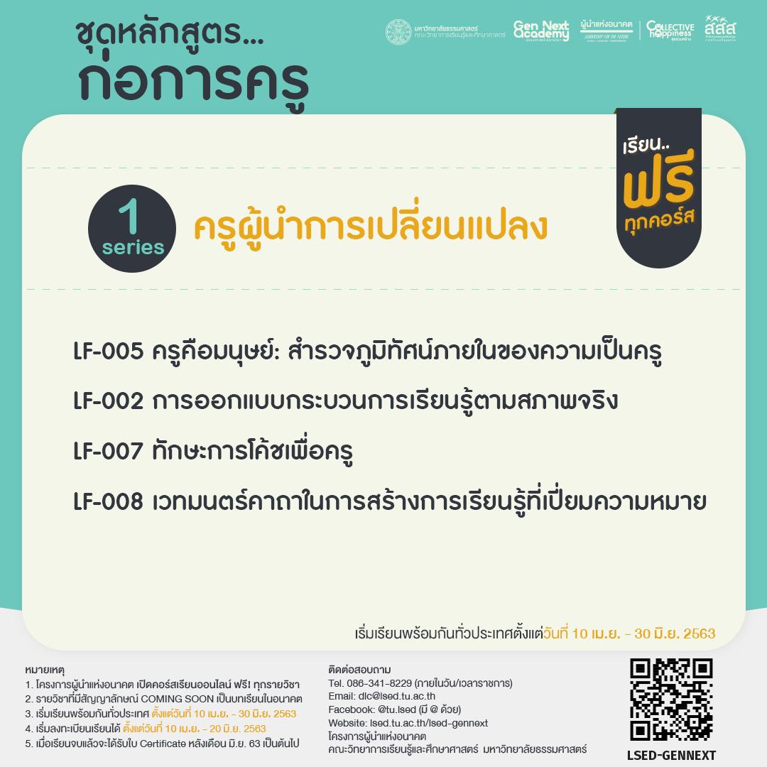 อบรมออนไลน์ฟรี 2 ชุดหลักสูตร 'ก่อการสังคม' และ 'หลักสูตรก่อการครู'ตั้งแต่วันนี้ จนถึงวันที่ 30 มิถุนายน 2563