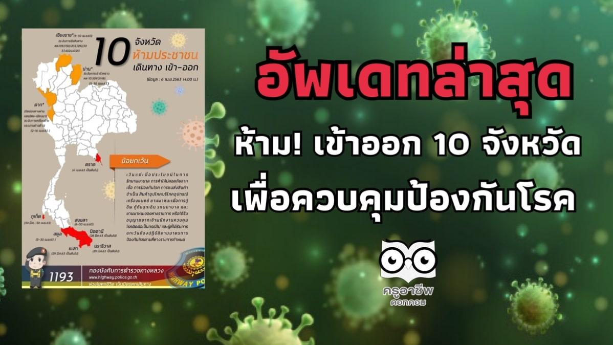 อัพเดทล่าสุด ห้าม! เข้าออก 10 จังหวัด เพื่อควบคุมป้องกันโรค