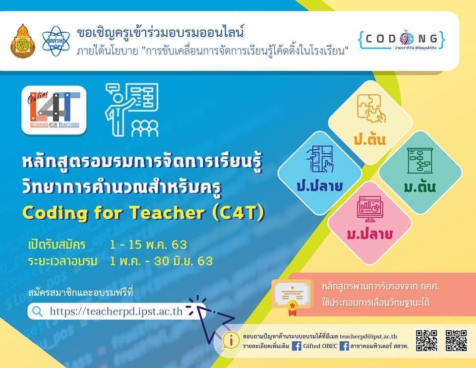 ข่าวดี สสวท.ขอเชิญอบรมออนไลน์ หลักสูตรวิทยาการคำนวณสำหรับครู  Coding for Teacher (C4T) นับชั่วโมงได้ เปิดรับสมัคร 1-15 พ.ค. 63