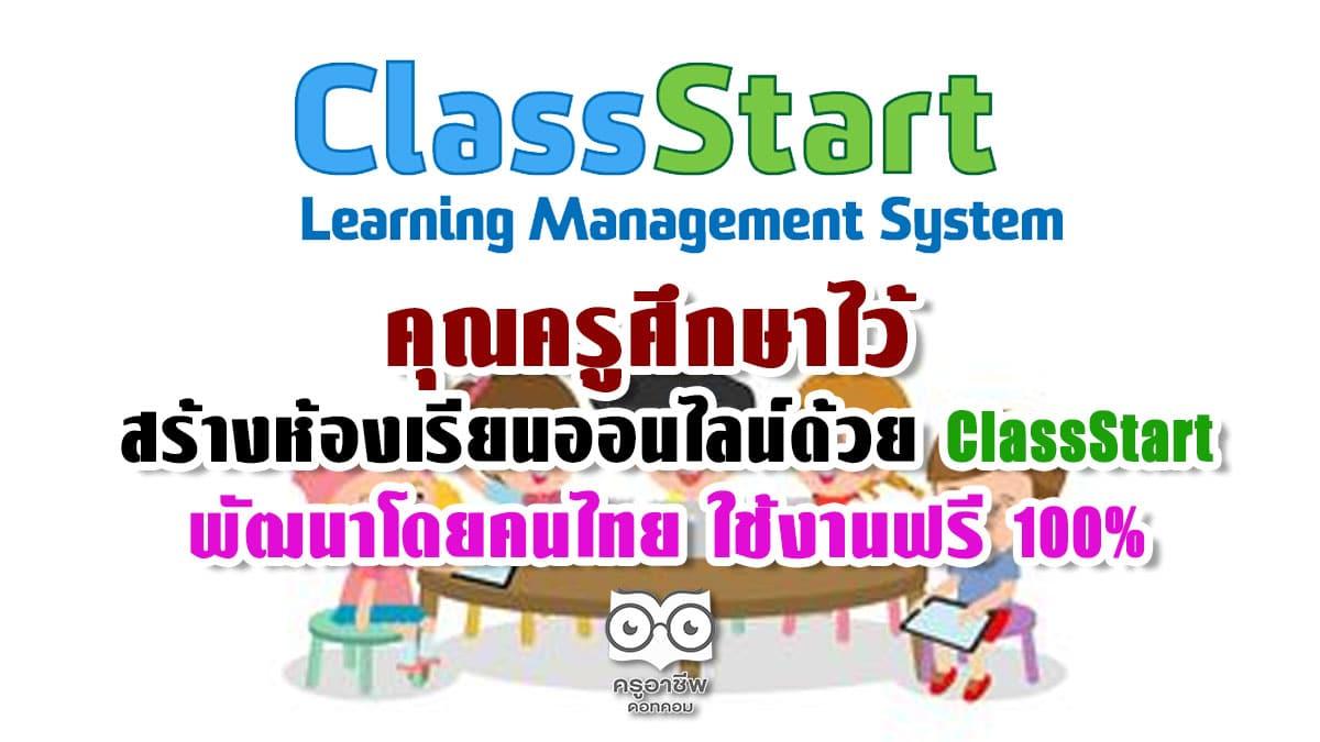 คุณครูศึกษาไว้ สร้างห้องเรียนออนไลน์ด้วย ClassStart พัฒนาโดยคนไทย ใช้งานฟรี 100%