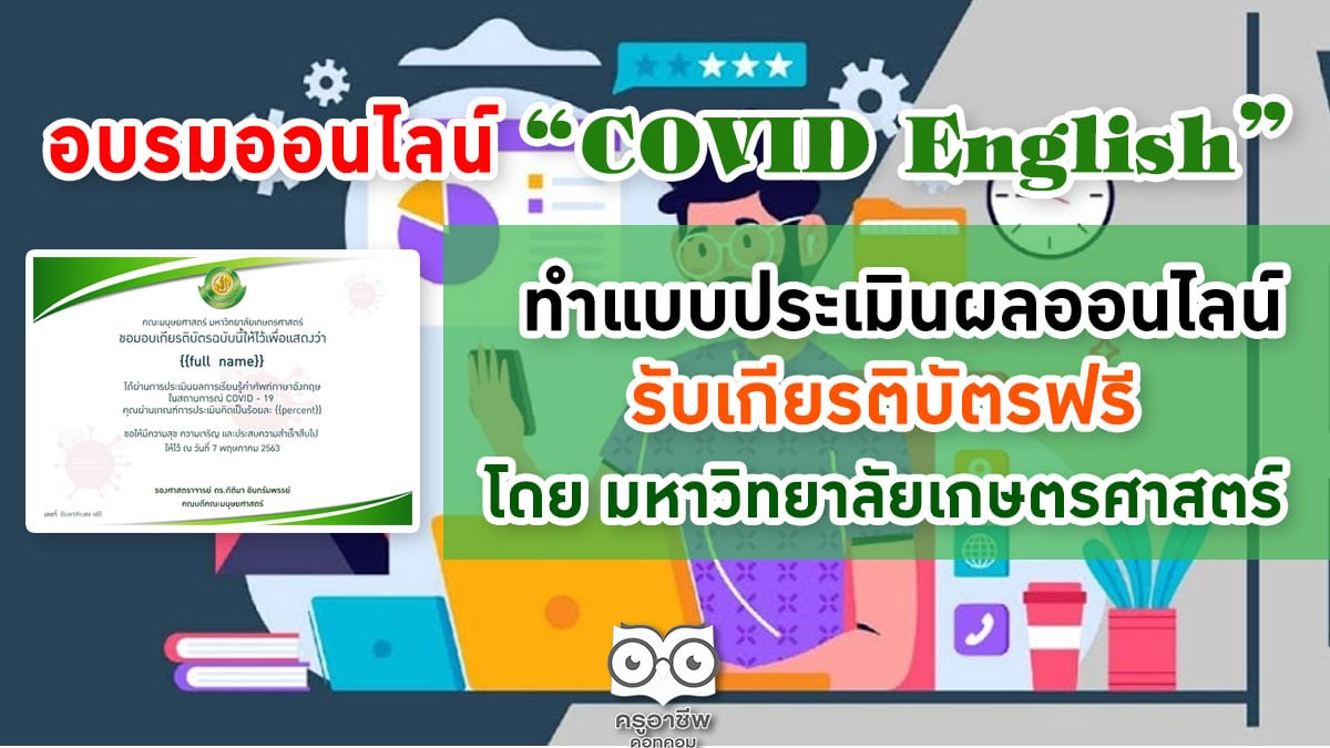 เรียนรู้คำศัพท์ภาษาอังกฤษ ในสถานการณ์ COVID-19 ทำแบบประเมินผลออนไลน์ จากมหาวิทยาลัยเกษตรศาสตร์ รับเกียรติบัตรฟรี