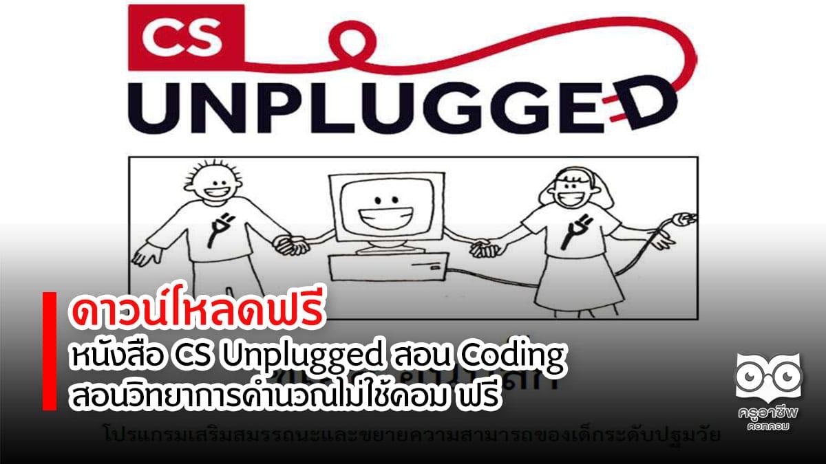 ดาวน์โหลดฟรี หนังสือ CS Unplugged สอน Coding สอนวิทยาการคำนวณไม่ใช้คอม ฟรี
