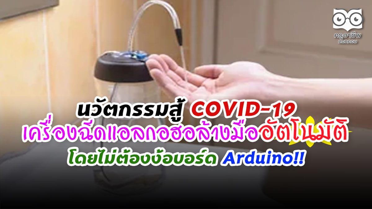 นวัตกรรมสู้ COVID-19 เครื่องฉีดแอลกอฮอล้างมืออัตโนมัติ โดยไม่ต้องง้อบอร์ด Arduino!!