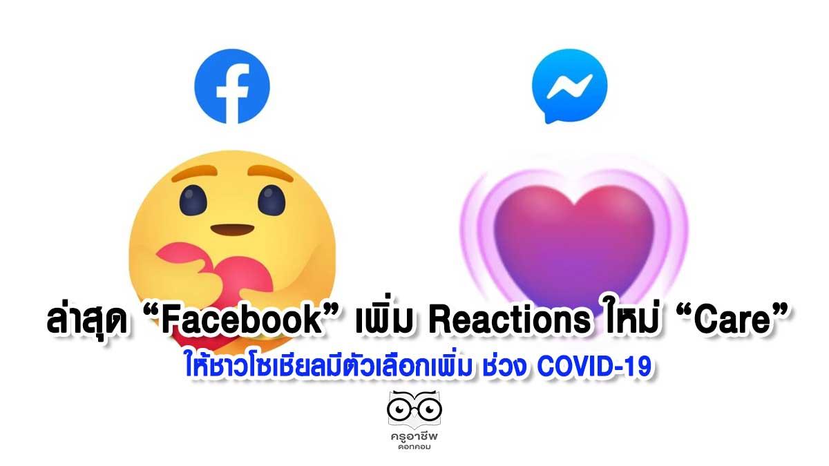 """ล่าสุด """"Facebook"""" เพิ่ม Reactions ใหม่ """"Care"""" ให้ชาวโซเชียลมีตัวเลือกเพิ่ม ช่วง COVID-19"""