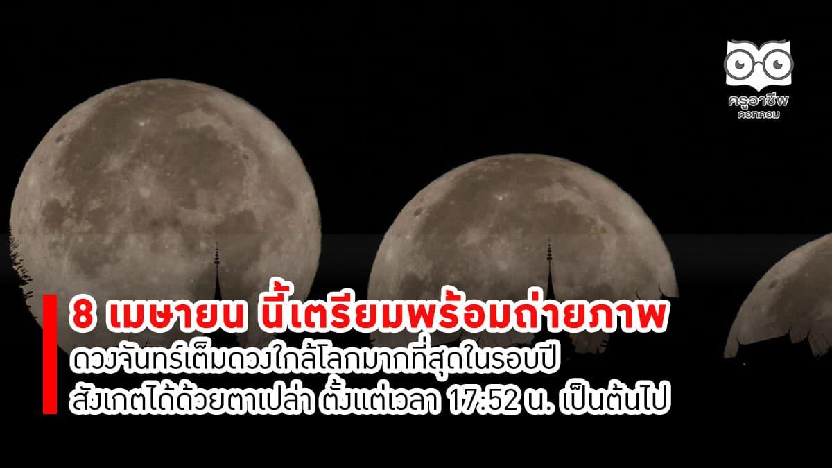 """วันนี้ (8 เม.ย.) ชม """"ซุปเปอร์ฟูลมูน"""" จันทร์เต็มดวงใกล้โลกที่สุดในรอบปี"""