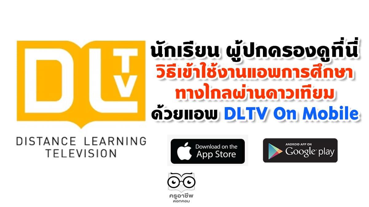 นักเรียน ผู้ปกครองดูที่นี่ วิธีเข้าใช้งานการศึกษาทางไกลผ่านดาวเทียม ด้วยแอพ DLTV On Mobile