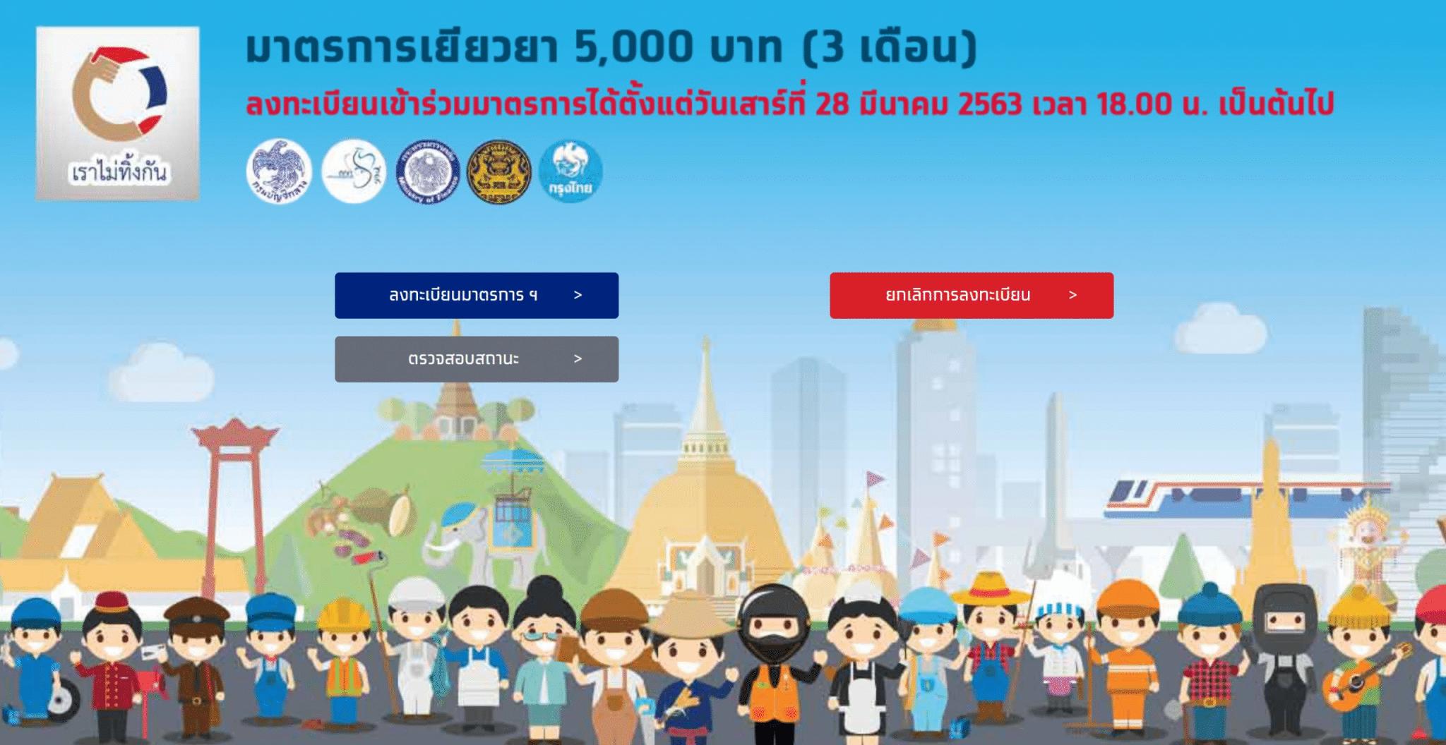 ตรวจสอบสถานะรับเงินเยียวยา 5000 บาท (3 เดือน) บนเว็บไซต์ เราไม่ทิ้งกัน com  ได้แล้ว - ครูอาชีพดอทอคม