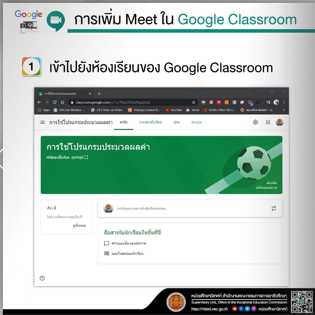 การเพิ่มลิงก์ Hangouts Meet ลงใน Google Classroom