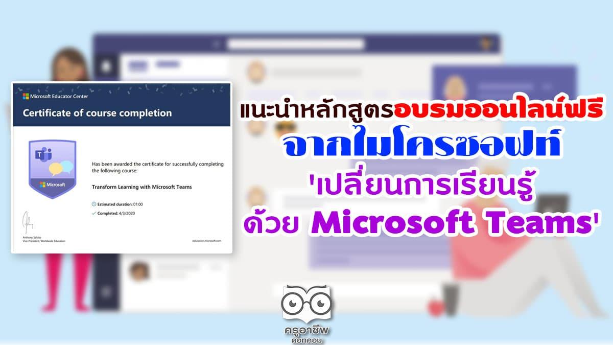 แนะนำหลักสูตรอบรมออนไลน์ฟรี จากไมโครซอฟท์ 'เปลี่ยนการเรียนรู้ด้วย Microsoft Teams'