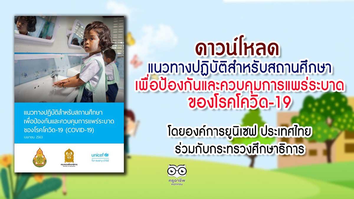 ดาวน์โหลด แนวทางปฏิบัติสำหรับสถานศึกษา เพื่อป้องกันและควบคุมการแพร่ระบาด ของโรคโควิด-19 (COVID-19) โดยองค์การยูนิเซฟ ประเทศไทย ร่วมกับกระทรวงศึกษาธิการ