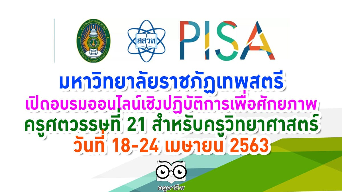 มหาวิทยาลัยราชภัฏเทพสตรี เปิด อบรมออนไลน์เชิงปฏิบัติการเพื่อศักยภาพครูศตวรรษที่ 21 สำหรับครูวิทยาศาสตร์วันที่ 18-24 เมษายน 2563