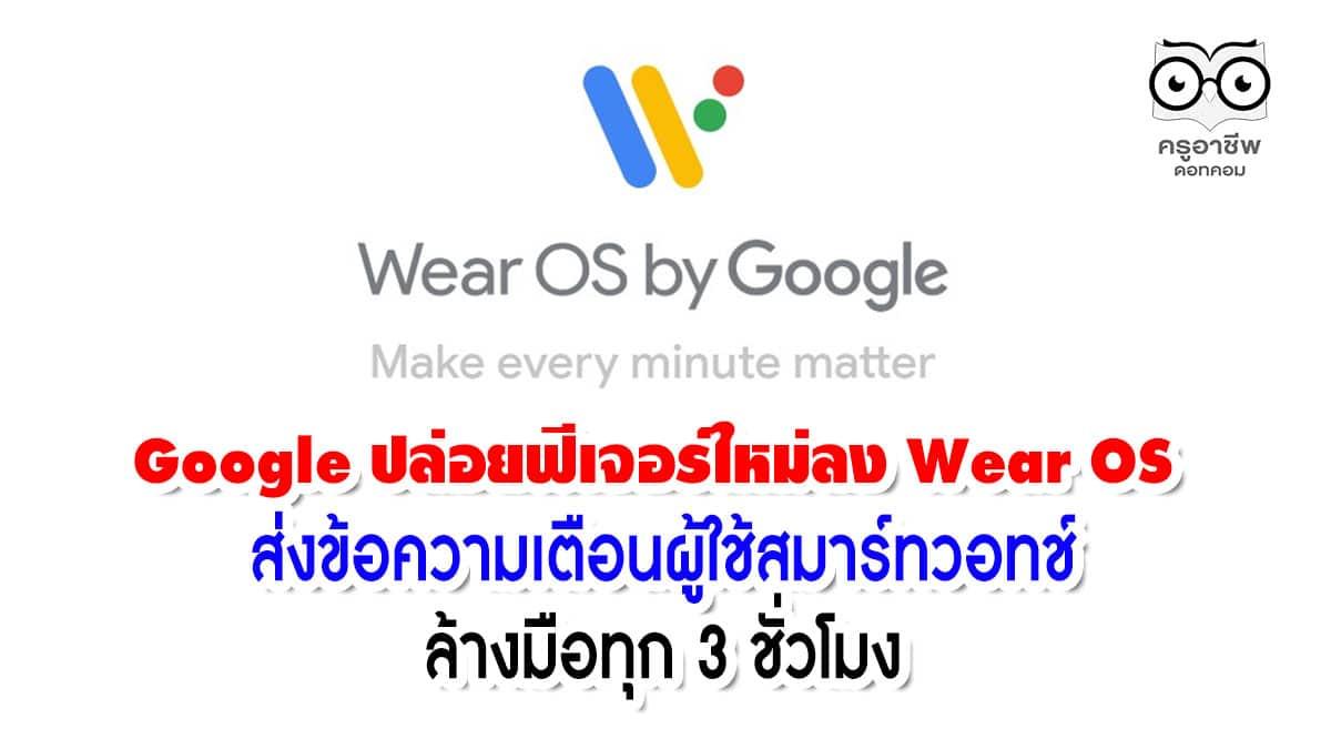 Google ปล่อยฟีเจอร์ใหม่ลง Wear OS ส่งข้อความเตือนผู้ใช้สมาร์ทวอทช์ล้างมือทุก 3 ชั่วโมง